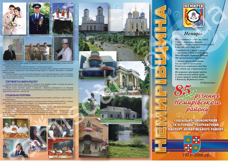 Буклеты по туризму